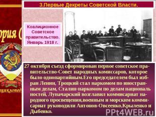 27 октября съезд сформирован первое советское пра-вительство-Совет народных коми