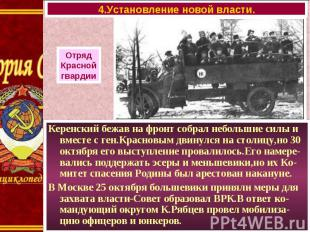 Керенский бежав на фронт собрал небольшие силы и вместе с ген.Красновым двинулся
