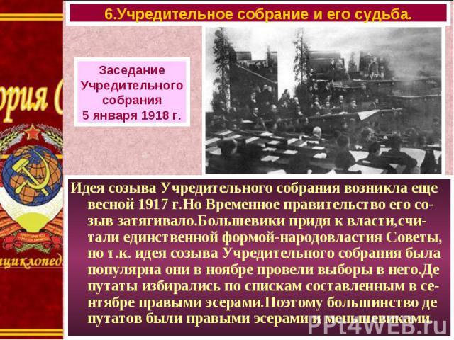 Идея созыва Учредительного собрания возникла еще весной 1917 г.Но Временное правительство его со-зыв затягивало.Большевики придя к власти,счи-тали единственной формой-народовластия Советы, но т.к. идея созыва Учредительного собрания была популярна о…