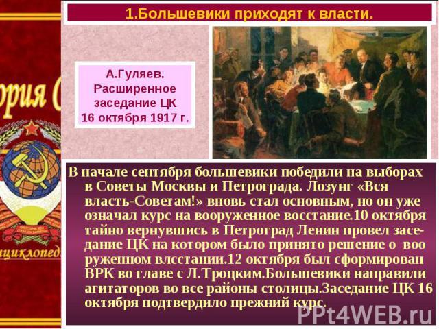 В начале сентября большевики победили на выборах в Советы Москвы и Петрограда. Лозунг «Вся власть-Советам!» вновь стал основным, но он уже означал курс на вооруженное восстание.10 октября тайно вернувшись в Петроград Ленин провел засе- дание ЦК на к…