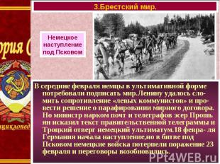 В середине февраля немцы в ультимативной форме потребовали подписать мир.Ленину