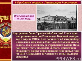 Еще раньше были Уральский областной Совет при-нял решение о казни Романовых.Бывш