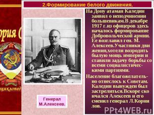 На Дону атаман Каледин заявил о неподчинении большевикам.В декабре 1917 г.из офи