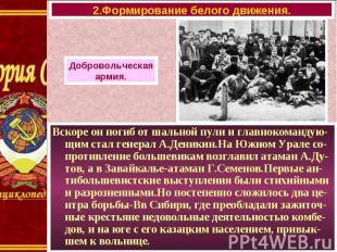 Вскоре он погиб от шальной пули и главнокомандую-щим стал генерал А.Деникин.На Ю