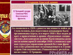 Это позволило к 1920 г.довести численность войск до 5 млн.человек.Для подготовки