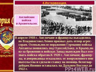 В апреле 1918 г. Англичане и французы высадились во Владивостоке.Ленин призвал д