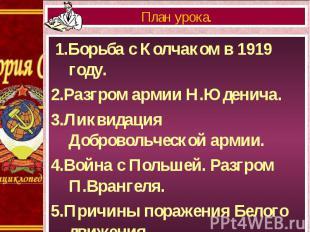 1.Борьба с Колчаком в 1919 году. 1.Борьба с Колчаком в 1919 году. 2.Разгром арми