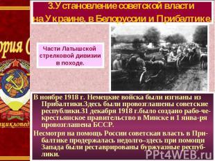 В ноябре 1918 г. Немецкие войска были изгнаны из Прибалтики.Здесь были провозгла