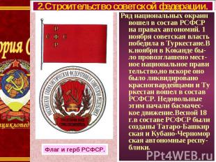 Ряд национальных окраин вошел в состав РСФСР на правах автономий. 1 ноября совет