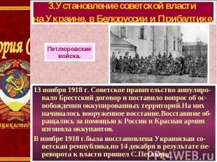 13 ноября 1918 г. Советское правительство аннулиро-вало Брестский договор и пост