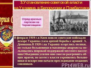 В феврале 1919 г.в Киев вошли советские войска,но вскоре Украина стала ареной бо