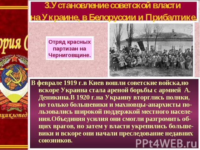 В феврале 1919 г.в Киев вошли советские войска,но вскоре Украина стала ареной борьбы с армией А. Деникина.В 1920 г.на Украину вторглись поляки, но только большевики и махновцы-анархисты по-льзовались широкой поддержкой местного населе-ния.Объединяя …