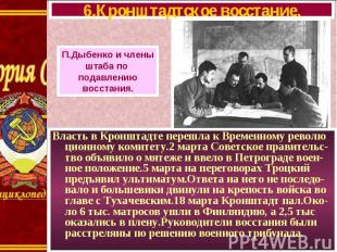 Власть в Кронштадте перешла к Временному револю ционному комитету.2 марта Советс