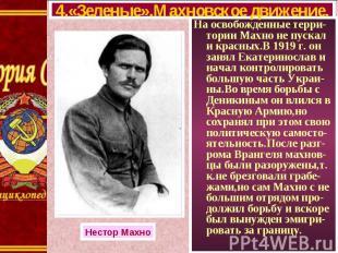 На освобожденные терри-тории Махно не пускал и красных.В 1919 г. он занял Екатер