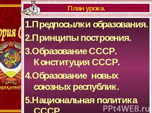 1.Предпосылки образования. 1.Предпосылки образования. 2.Принципы построения. 3.О