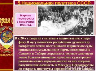 В к.20-х гг.партия учитывала национальную специ-фику.В мусульманских республиках