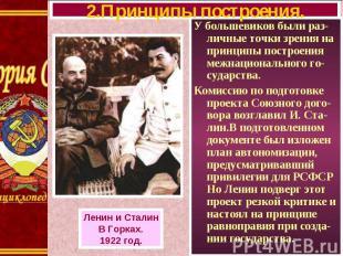 У большевиков были раз-личные точки зрения на принципы построения межнационально