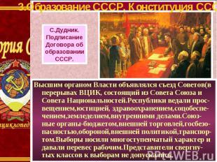 Высшим органом Власти объявлялся съезд Советов(в перерывах ВЦИК, состоящий из Со
