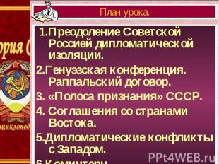 1.Преодоление Советской Россией дипломатической изоляции. 1.Преодоление Советско