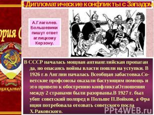 В СССР началась мощная антианглийская пропаган да, но опасаясь войны власти пошл