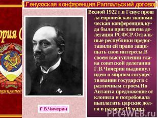 Весной 1922 г.в Генуе прош ла европейская экономи-ческая конференция,ку-да была
