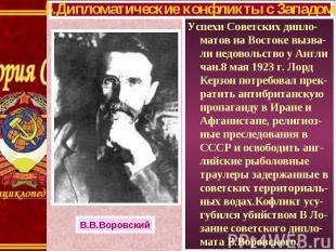 Успехи Советских дипло-матов на Востоке вызва-ли недовольство у Англи чан.8 мая