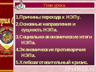 1.Причины перехода к НЭПу. 1.Причины перехода к НЭПу. 2.Основные направления и с