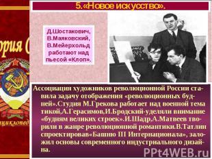 Ассоциация художников революционной России ста-вила задачу отображения «революци