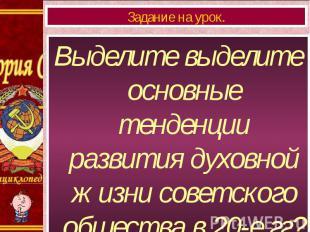 Выделите выделите основные тенденции развития духовной жизни советского общества