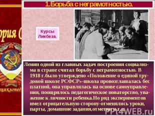 Ленин одной из главных задач построения социализ-ма в стране считал борьбу с нег
