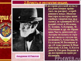 В истории русской культу-ры революция приш-лась на расцвет «сереб-рянного века».