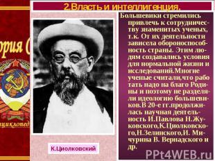 Большевики стремились привлечь к сотрудничес-тву знаменитых ученых, т.к. От их д