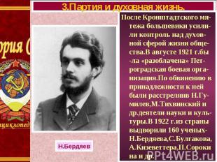 После Кронштадтского мя-тежа большевики усили-ли контроль над духов-ной сферой ж