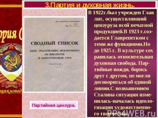 В 1922г.был учрежден Глав лит, осуществлявший цензуруза всей печатной продукцией
