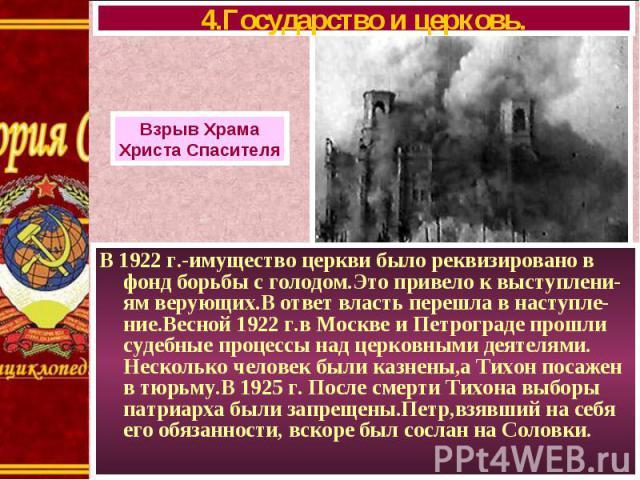 В 1922 г.-имущество церкви было реквизировано в фонд борьбы с голодом.Это привело к выступлени- ям верующих.В ответ власть перешла в наступле-ние.Весной 1922 г.в Москве и Петрограде прошли судебные процессы над церковными деятелями. Несколько челове…