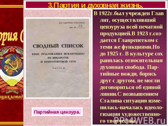 В 1922г.был учрежден Глав лит, осуществлявший цензуруза всей печатной продукцией.В 1923 г.соз-дается Главрепетком с теми же функциями.Но до 1925 г. В культуре сох ранялась относительная духовная свобода. Пар-тийные вожди, борясь друг с другом, не мо…