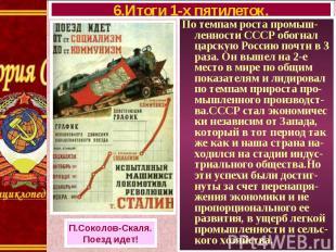 По темпам роста промыш- ленности СССР обогнал царскую Россию почти в 3 раза. Он