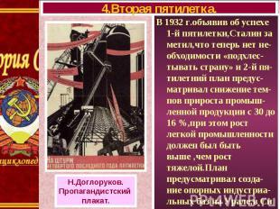 В 1932 г.объявив об успехе 1-й пятилетки,Сталин за метил,что теперь нет не-обход