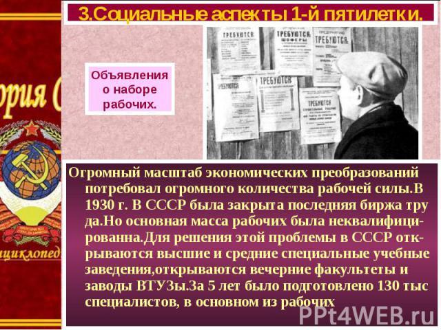 Огромный масштаб экономических преобразований потребовал огромного количества рабочей силы.В 1930 г. В СССР была закрыта последняя биржа тру да.Но основная масса рабочих была неквалифици-рованна.Для решения этой проблемы в СССР отк-рываются высшие и…