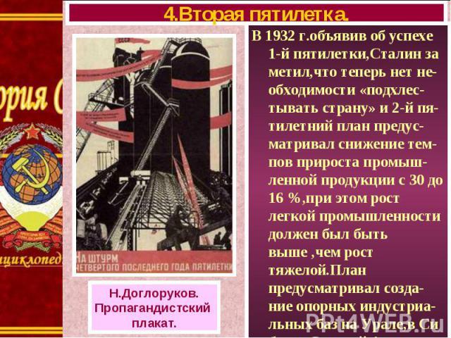 В 1932 г.объявив об успехе 1-й пятилетки,Сталин за метил,что теперь нет не-обходимости «подхлес-тывать страну» и 2-й пя-тилетний план предус-матривал снижение тем-пов прироста промыш-ленной продукции с 30 до 16 %,при этом рост легкой промышленности …