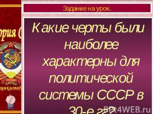 Какие черты были наиболее характерны для политической системы СССР в 30-е гг? Ка
