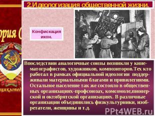 Впоследствии аналогичные союзы возникли у кине-матографистов, художников, композ