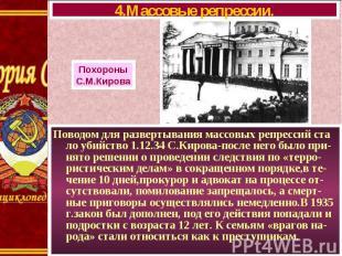 Поводом для развертывания массовых репрессий ста ло убийство 1.12.34 С.Кирова-по