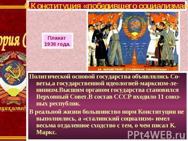 Политической основой государства объявлялись Со-веты,а государственной идеологией-марксизм-ле-нинизм.Высшим органом государства становился Верховный Совет.В состав СССР входило 11 союз-ных республик. Политической основой государства объявлялись Со-в…