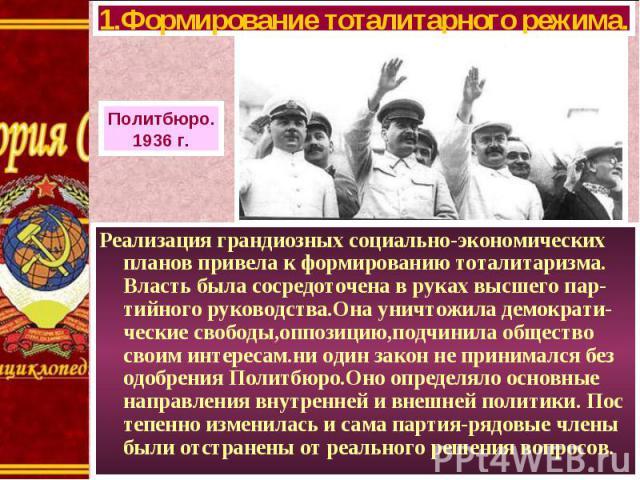 Реализация грандиозных социально-экономических планов привела к формированию тоталитаризма. Власть была сосредоточена в руках высшего пар-тийного руководства.Она уничтожила демократи-ческие свободы,оппозицию,подчинила общество своим интересам.ни оди…