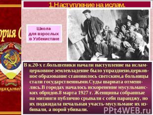 В к.20-х г.большевики начали наступление на ислам- церковное землевладение было
