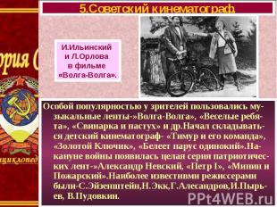 Особой популярностью у зрителей пользовались му-зыкальные ленты-»Волга-Волга», «