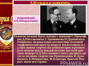 Развитие музыки было связано с именами С.Прокофь ева,Д.Шостаковича,Т.Хренникова,
