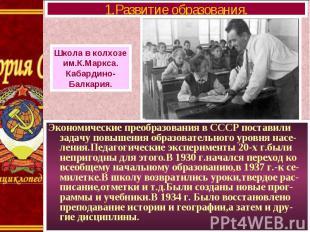 Экономические преобразования в СССР поставили задачу повышения образовательного