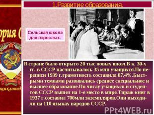 В стране было открыто 20 тыс новых школ.В к. 30-х гг. в СССР насчитывалось 35 мл